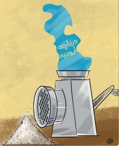 کاریکاتور دریاچه ارومیه تولید نمک