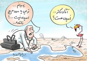 کاریکاتور دریاچه ارومیه سلامت دات لایف