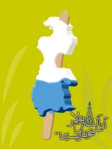 کاریکاتور دریاچه ارومیه2