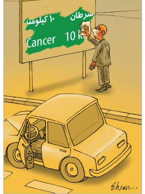 کاریکاتور سرطان