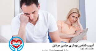 آسیب شناسی بیماری جنسی مردان
