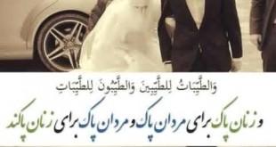 احادیثی در باب همسرداری