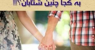 ازدواج سـفـیـد
