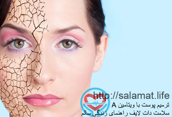 ویتامین A برای ترمیم پوست