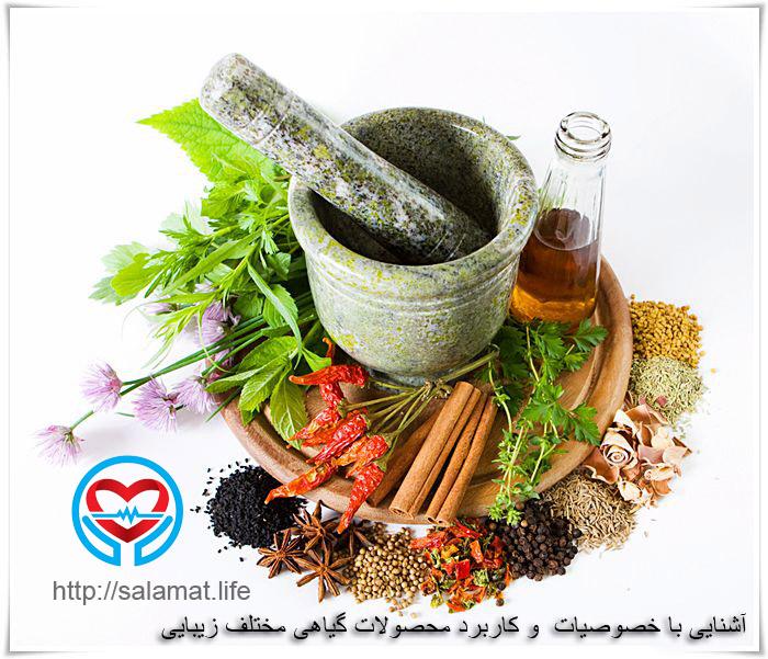 آشنایی با خصوصیات و کاربرد محصولات گیاهی مختلف زیبایی