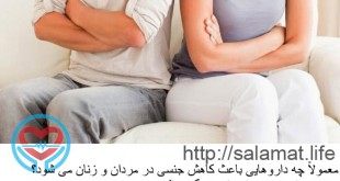 معمولاً چه داروهایی باعث کاهش جنسی در مردان و زنان می شود؟