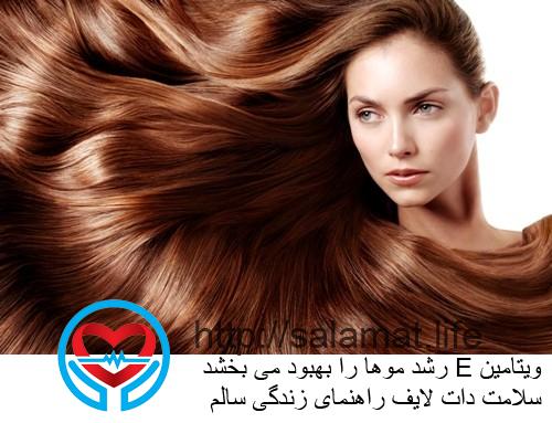 ویتامین E رشد موها را بهبود می بخشد
