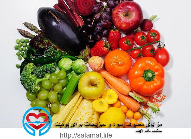 مزایای مصرف میوه و سبزیجات برای پوست