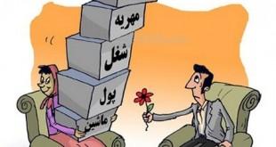 مشکلات ازدواج