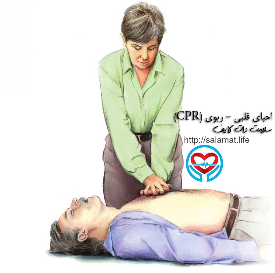 احیای قلبی - ریوی (CPR)
