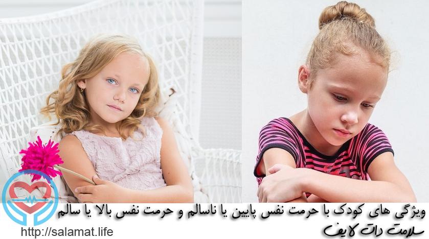 اعتماد به نفس در کودکان