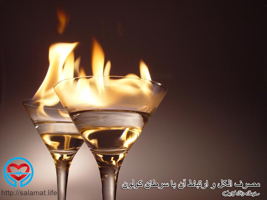 مصرف الکل و ارتباط آن با سرطان روده بزرگ کولون