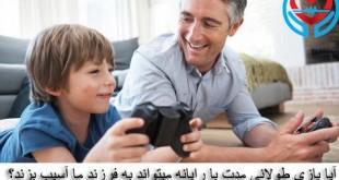 آیا بازی طولانی مدت با رایانه میتواند به فرزند ما آسیب بزند؟