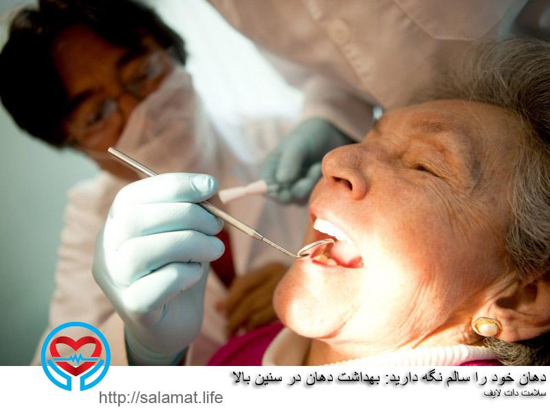 دهان خود را سالم نگه دارید: بهداشت دهان در سنین بالا