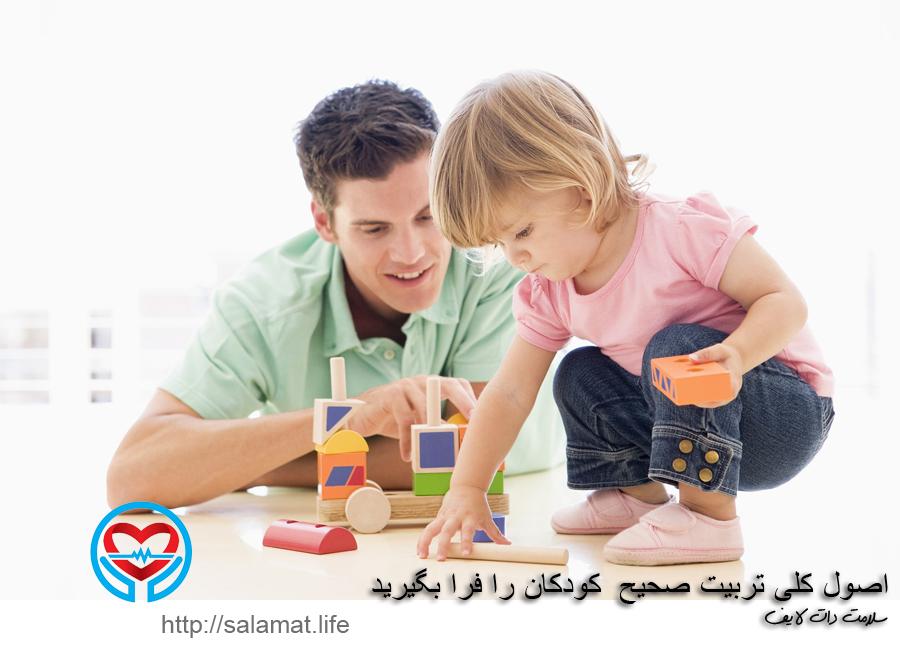 اصول کلی تربیت صحیح کودکان را فرا بگیرید