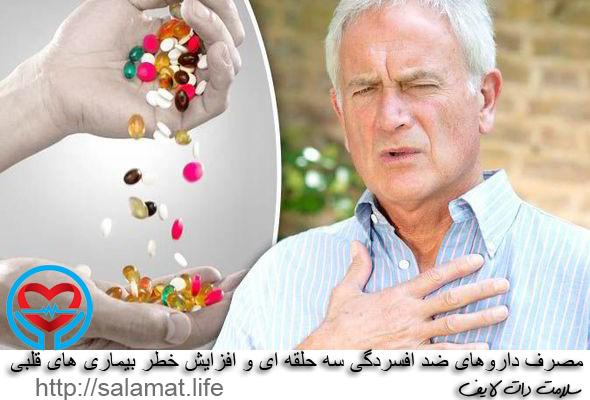 مصرف داروهای ضد افسردگی سه حلقه ای و افزایش خطر بیماری های قلبی