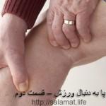دردهای ساق پا به دنبال ورزش – قسمت دوم