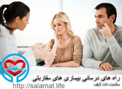 راه های درمانی بیماری های مقاربتی