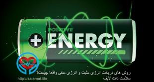 روش های دریافت انرژی مثبت و انرژی منفی واقعا چیست؟