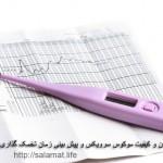 دمای پایه ی بدن و کیفیت موکوس سرویکس و پیش بینی زمان تخمک گذاری