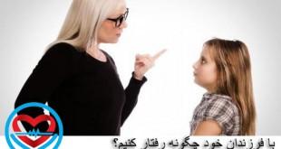 با فرزندان خود چگونه رفتار کنیم؟
