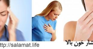 علائم هشدار فشار خون بالا