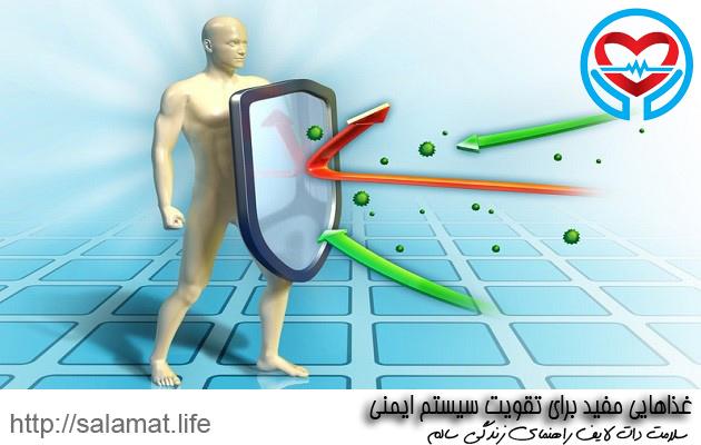 غذاهایی مفید برای تقویت سیستم ایمنی
