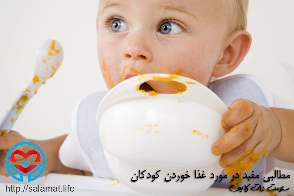 مطالبی مفید در مورد غذا خوردن کودکان