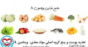 تغذیه پوست و پنج گروه اصلی مواد مغذی: ویتامین A