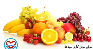 میزان کالری انواع میوه ها