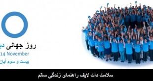 برگزاری همایش دیابت و تغذیه در روز جهانی دیابت (23 آبان ماه) با حضور سحر دولتشاهی