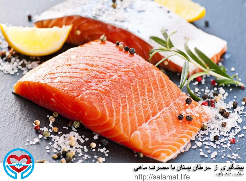 پیشگیری از سرطان پستان با مصرف ماهی