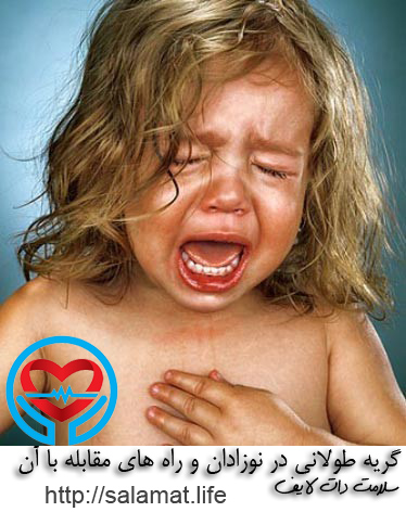 گریه طولانی در نوزادان و راه های مقابله با آن