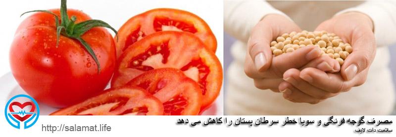 مصرف گوجه فرنگی و سویا خطر سرطان پستان را کاهش می دهد