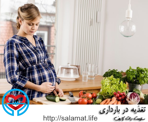 تغذیه در بارداری چگونه باید باشد