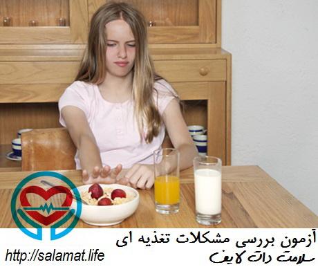 مشکلات تغذیهای