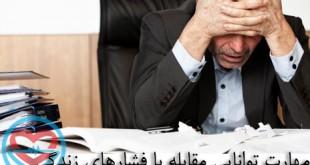 مهارت توانایی مقابله با فشارهای زندگی