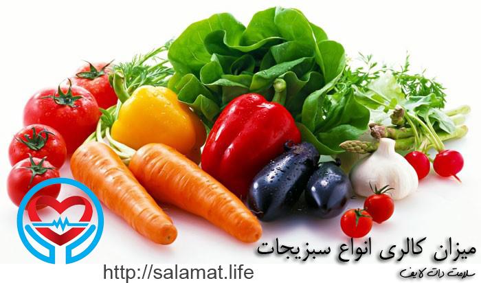 میزان کالری انواع سبزیجات