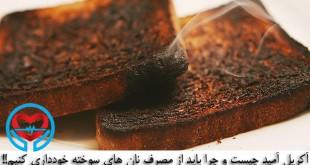 نان سوخته مصرف نکنید