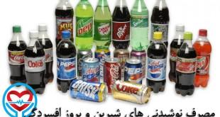 مصرف نوشیدنی های شیرین و بروز افسردگی | سلامت دات لایف راهنمای زندگی سالم