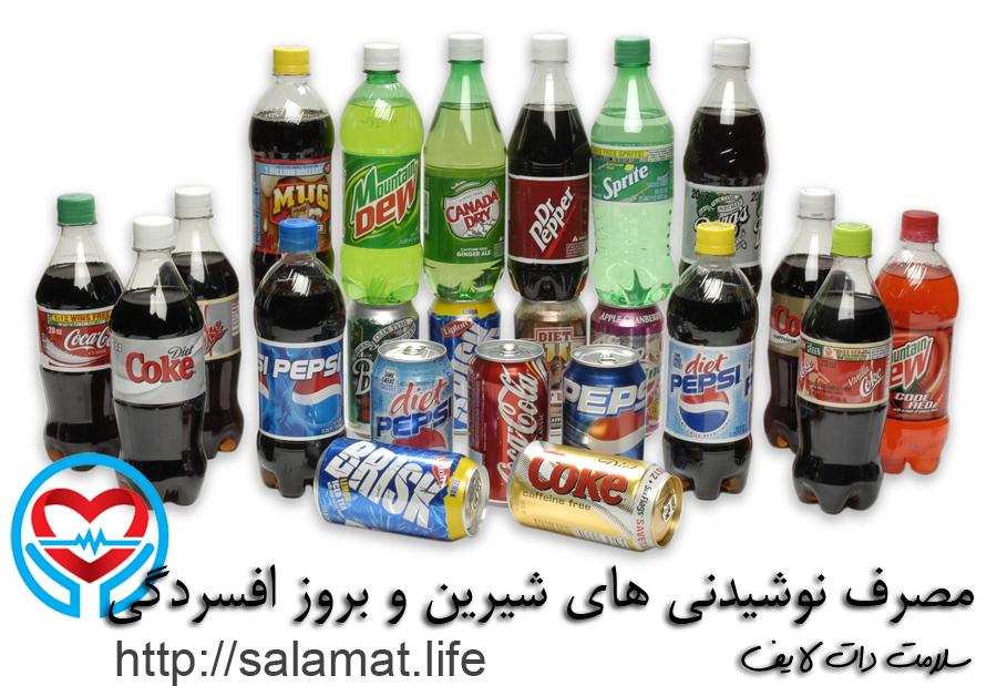 مصرف نوشیدنی های شیرین و بروز افسردگی