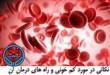نکاتی در مورد کم خونی و راه های درمان آن