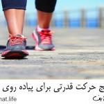 آموزش پنج حرکت قدرتی برای پیاده روی | سلامت دات لایف راهنمای زندگی سالم