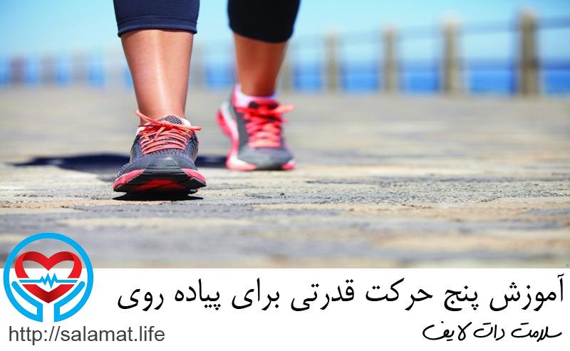 آموزش پنج حرکت قدرتی برای پیاده روی