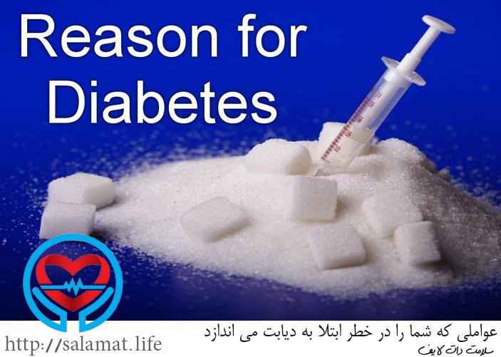 درمان دیابت | سلامت دات لایف راهنمای زندگی سالم