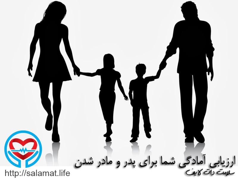 ارزیابی آمادگی شما برای پدر و مادر شدن