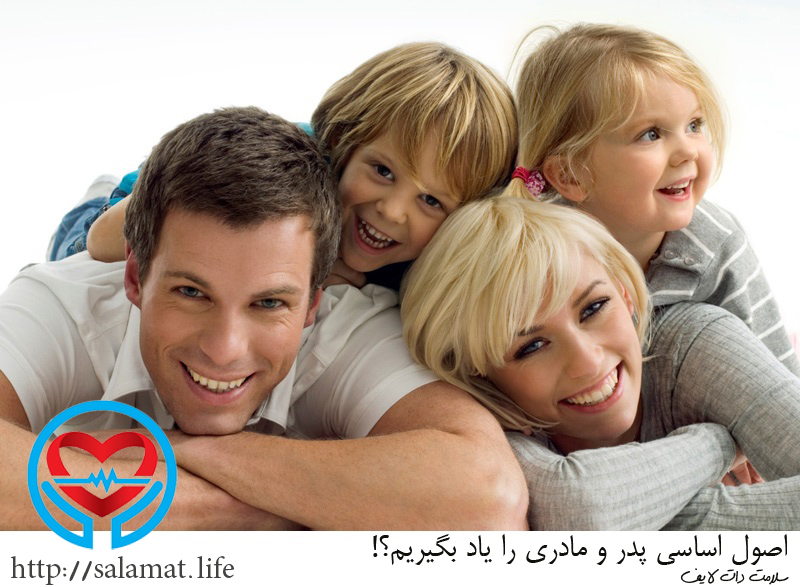 اصول اساسی پدر و مادری