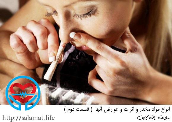 انواع مواد مخدر | سلامت دات لایف راهنمای زندگی سالم