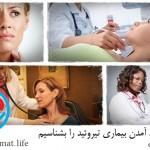 بیماری تیروئید | سلامت دات لایف راهنمای زندگی سالم
