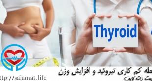 رابطه کم کاری تیروئید و افزایش وزن | سلامت دات لایف راهنمای زندگی سالم